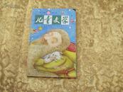 儿童文学2010年第12期 中