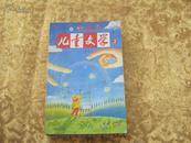 儿童文学2010年第5期 上