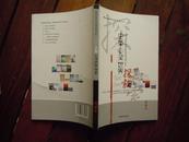新世纪世华文学书列之七:史英心灵世界探索【封面如图红色污,扉页如图缺角】