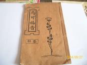 马可福音畧解(1917年)英汉书馆铜版印