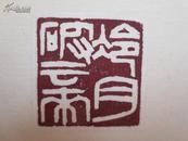 湖北书法家贾建汉篆刻印痕