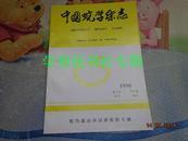 中国蛇学杂志(季刊1998年第7卷4期总第24期)