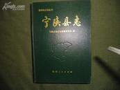 陕西省地方志丛书——宁陕县志。 (货号V6)