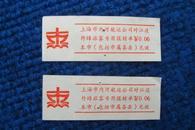 上海市内河航运公司对江渡外埠旅客专用报销单¥0.06