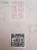 山东书法家卞涛篆刻印痕
