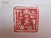 山东书法家姜玉松篆刻印痕