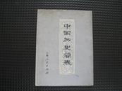 1975年版《中国历史简表》上海人民出版社1版1印