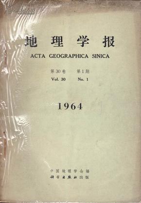 地理学报23