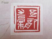 山东书法家杨中良篆刻印痕