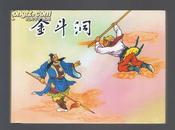 连环画:金斗洞(50开有护封精装本,西游记故事)王左英绘画    2010年1版1印