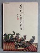卢芝高嵌瓷艺术(8开精装画册一版一印印2000)