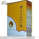 丹道法诀十二讲(套装共3册)