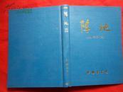 阵地(1991年合订本,含创刊号)共一之六期。