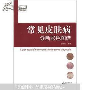 常见皮肤病诊断彩色图谱