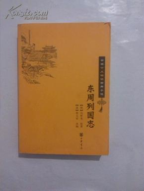 东周列国志(上下册)