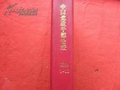 中国党政干部论坛2004年1-12合订本精装