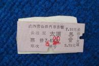 1972年山西省公路汽车客票长治——太原155次、长治——端底217次(均带座签)