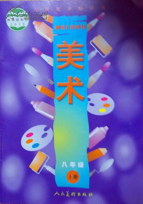 2014义务教育教科书课本教材美术八年级上册人美版 人民美术8年级美术上