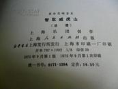 革命交响音乐 智取威虎山 总谱 (8开精装护封带盒套 )
