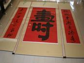 名人字画:张旭东中堂寿字一套(3副)