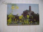 邮政明信片:镇江(全10枚 )
