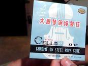 百灵牌大提琴钢绳琴弦D-2商标【带弦未使用】