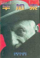 世纪的回溯二十世纪名人传略・毕加索