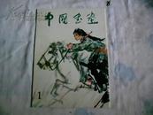 中国书画(1979年3月第1期)
