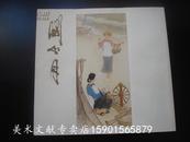 12开画册 《 关山月画展 》1982年日本展销画展图录