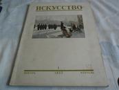 50年代,苏联 .油画集