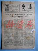 文革小报:卫东 第43期 北京四八叛徒集团与彭刘黑帮