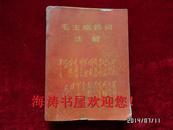毛主席诗词注解(64开,前有毛像、手书诗词各一幅,共35首诗词)