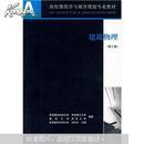 高校建筑学与城市规划专业教材:建筑物理(第3版)