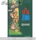 星际动物园:书虫· 牛津英汉对照读物((英)哈里·吉尔伯特(Harry Gilbert)著 外语教学与研究出版社 牛津大学出版社)