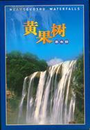 黄果树瀑布群 邮票