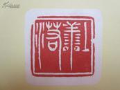 天津李筠篆刻印痕
