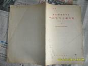 湖北省地质学会1962年年会论文集(内部资料)一构造·区域地层