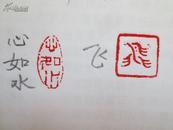 詹瑞池篆刻印痕