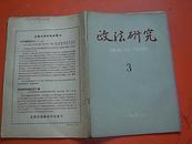 政法研究(1960.1.3)  两本合售