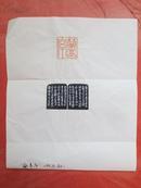 内蒙古王典君篆刻印痕