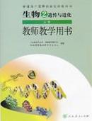 人教版 高中 生物2 必修 教师教学用书(附光盘)9787107178306