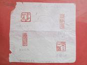 重庆书法家韩建国篆刻印痕