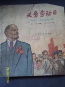义务劳动日 彩色连环画 1958年1版 65年4印