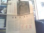 文革报纸 - 辽宁报 (第1号创刊号-第8号,1967年10月28日-1968年1月23日,连续共8份)