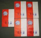 (5号箱)《资本论》(第一卷上下 第二卷 第三卷上下 全五册) 50年一版一印