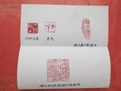 湖北公安县谢红篆刻印痕