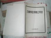 讣告—沉痛悼念刘晓江同志