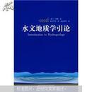 水文地质学引论/荷)努纳(J. C. Nonner)