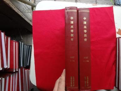 中国高等教育【2007年,1——24期,2册】精装合订本,馆藏