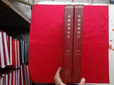 中国高等教育【2003年,1——24期,2册】精装合订本,馆藏